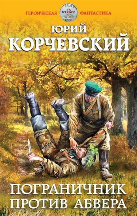 Корчевский Ю. Пограничник против Абвера цена 2017