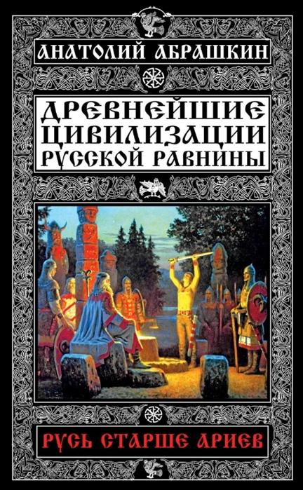 Древнейшие цивилизации Русской равнины Русь старше ариев