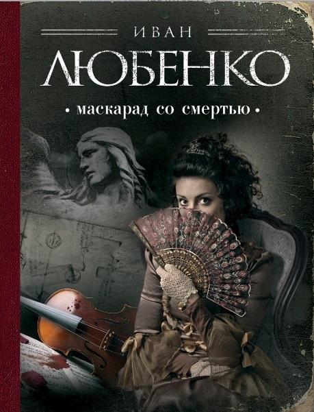Любенко И. Маскарад со смертью цена и фото