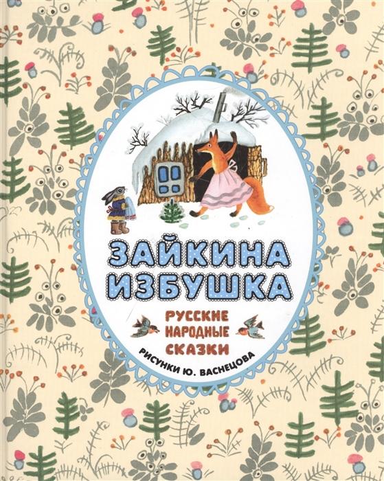 Булатов М., Капица О., Соколов-Микитов И. и др. Зайкина избушка цена