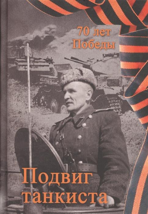 Степанов А. Подвиг танкиста