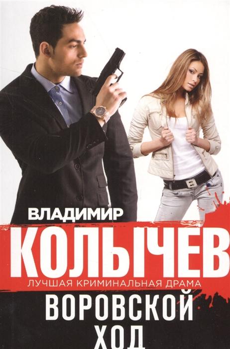 Колычев В. Воровской ход русский воровской рассказ