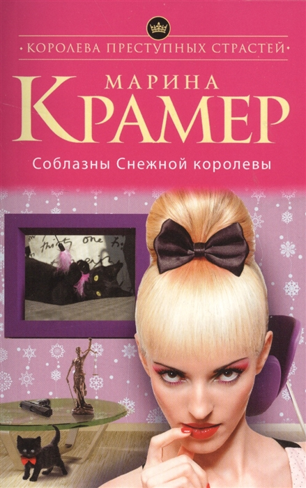 Крамер М. Соблазны Снежной королевы