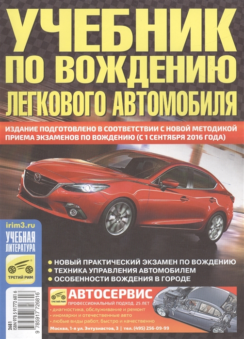 где купить Яковлев В. Учебник по вождению легкового автомобиля дешево