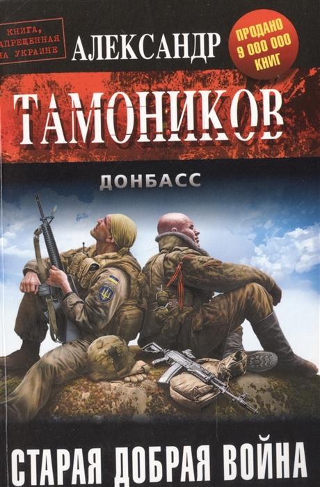 Тамоников А. Старая добрая война цена 2017