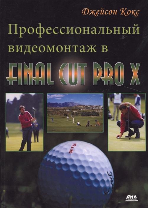Кокс Дж. Профессиональный видеомонтаж в Final Cut Pro X Простые ответы на сложные вопросы цена