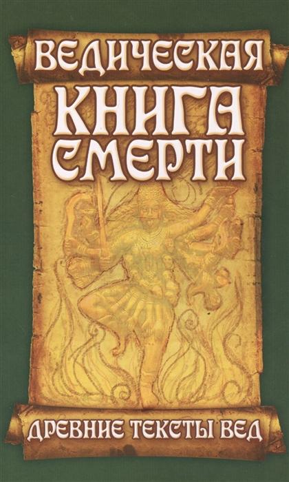 цена Сародхара Г.-П. Ведическая книга смерти Древние тексты вед