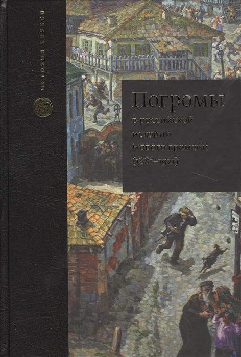 Погромы в российской истории Нового времени 1881-1921