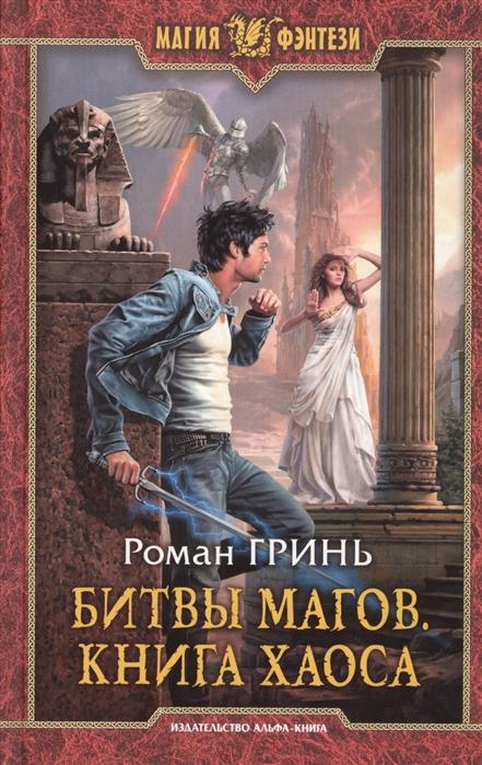 Гринь Р. Битвы магов Книга хаоса гринь роман рассказы