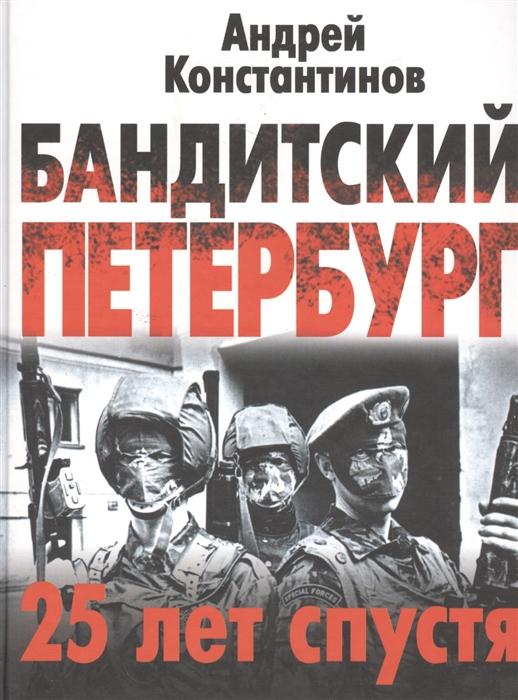 Бандитский Петербург 25 лет спустя