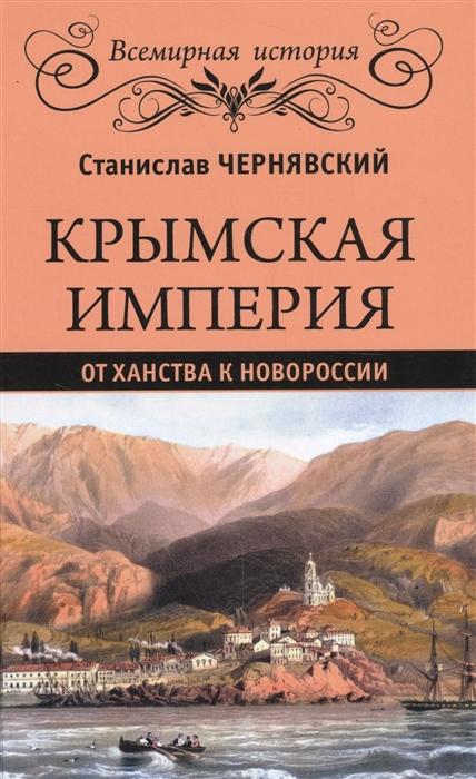 Чернявский С. Крымская империя От ханства до Новороссии