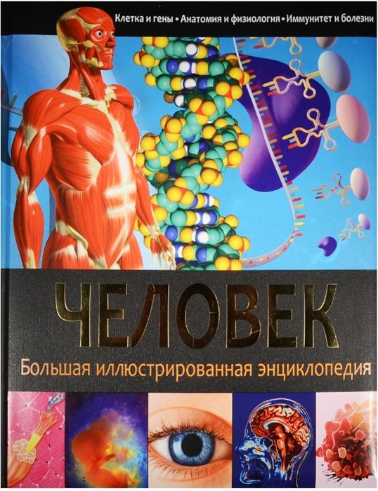 Феданова Ю., Скиба Т. (ред.) Человек