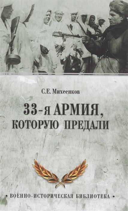 Михеенков С. 33-я армия которую предали михеенков с жуков
