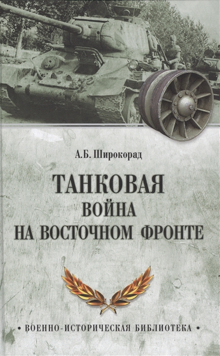 Широкорад А. Танковая война на Восточном фронте цены