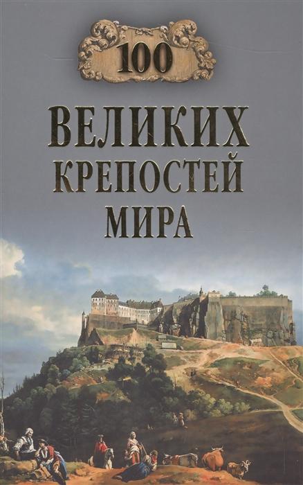 Непомнящий Н. Сто великих крепостей мира