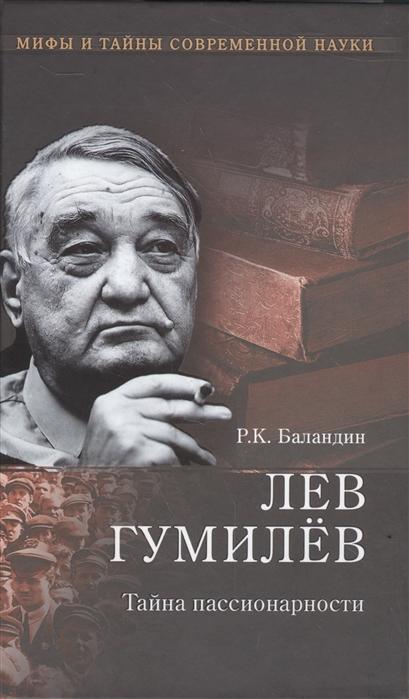 Баландин Р. Лев Гумилев Тайна пассионарности