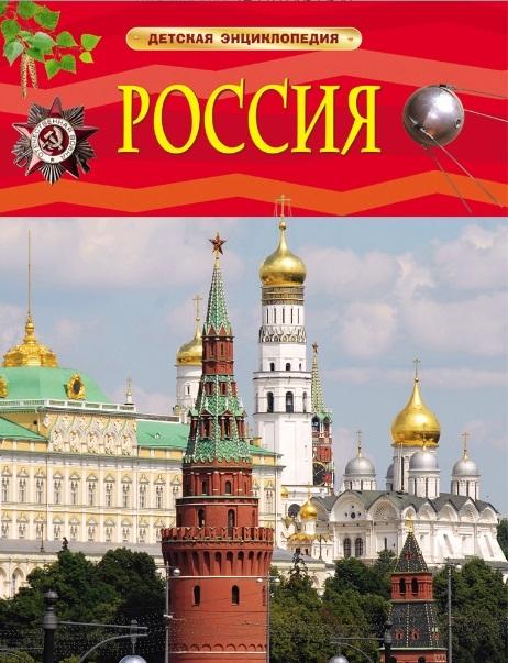 Клюшник Л. Россия