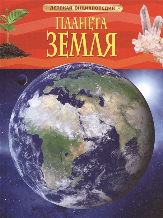 Купить Планета Земля, Росмэн, Естественные науки