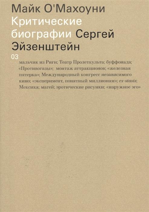 О`Махоуни М. Сергей Эйзенштейн
