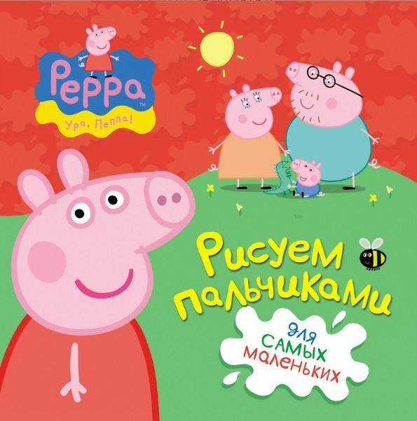 Потапова А. (ред.) Свинка Пеппа Рисуем пальчиками Для самых маленьких цены