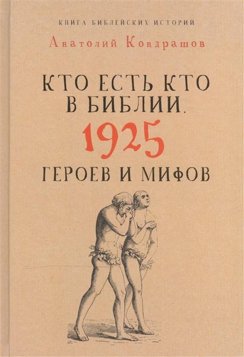Кондрашов А. Кто есть кто в Библии 1925 героев и мифов цены