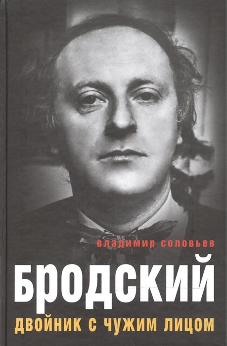 Соловьев В. Бродский Двойник с чужим лицом