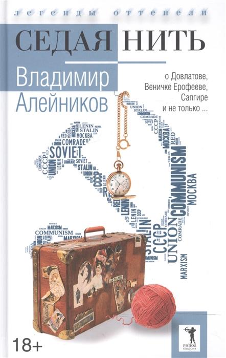 Алейников В. Седая нить stanislav vashenko все тоньше дней седая