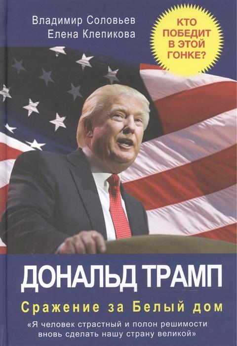 Соловьев В., Клепикова Е. Дональд Трамп Сражение за Белый дом в соловьев е клепикова заговорщики в кремле