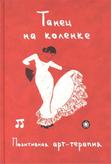 цены Монахова И. (сост.) Танец на коленке Позитивная арт-терапия