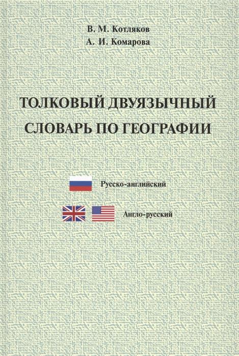 Толковый двуязычный словарь по географии Русско-английский Англо-русский