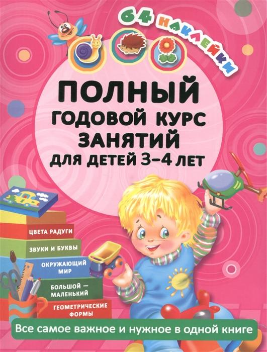 Матвеева А. Полный годовой курс занятий для детей 3-4 лет Все самое важное и нужное в одной книге цены онлайн