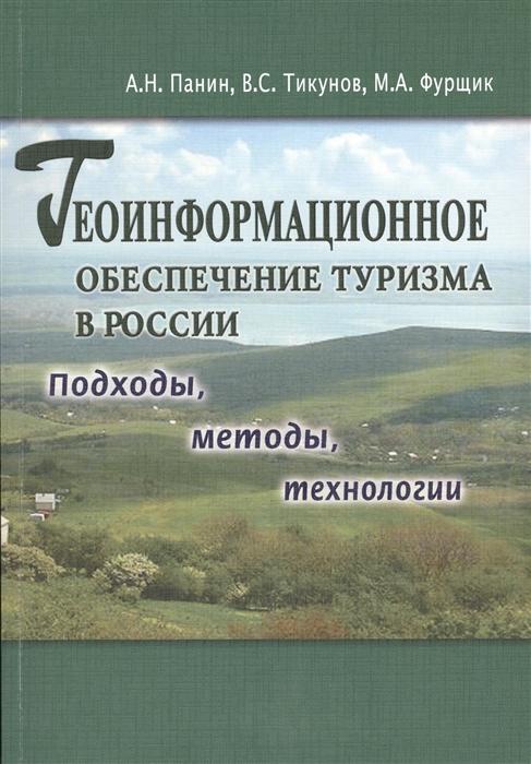 Панин А., Тикунов В., Фурщик М. Геоинформационное обеспечение туризма в Росси Подходы методы технологии