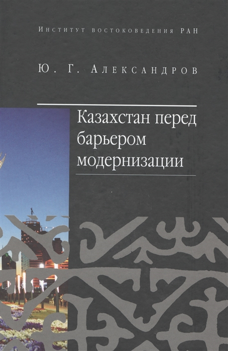 Александров Ю. Казахстан перед барьером модернизации творог б ю александров клубника 4 2