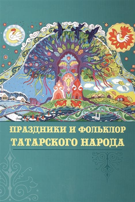 Праздники и фольклор татарского народа