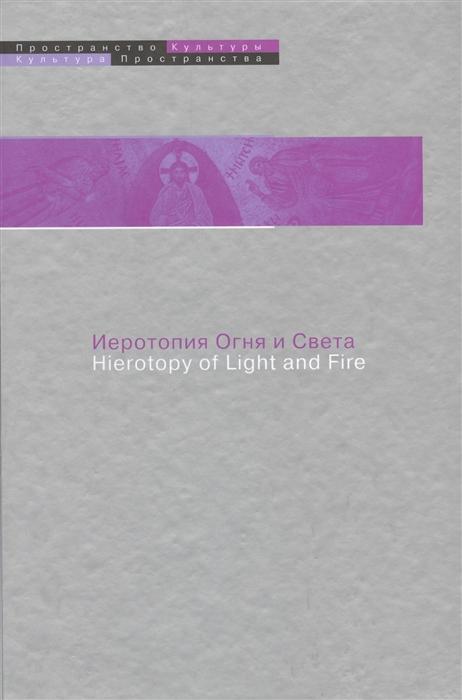 Лидов А. (ред.) Иеротопия огня и Света в культуре византийского мира