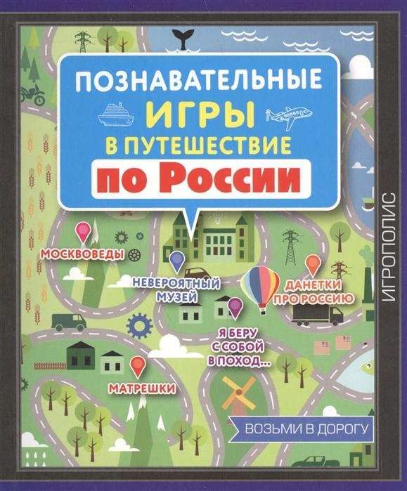 Комиссарова Е. (ред.) Познавательные игры в путешествие по России
