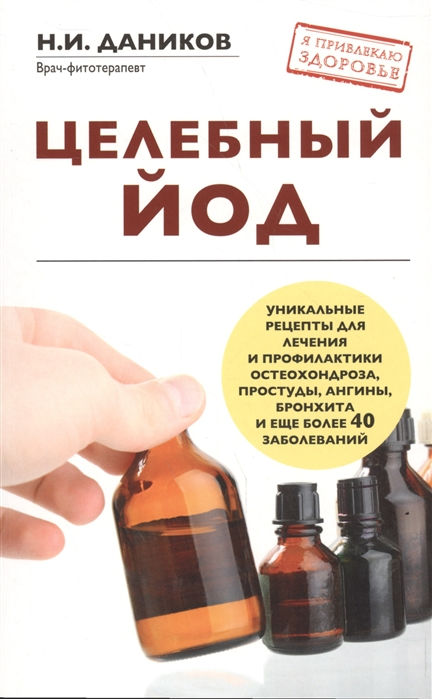даников н целебный иван чай Даников Н. Целебный йод