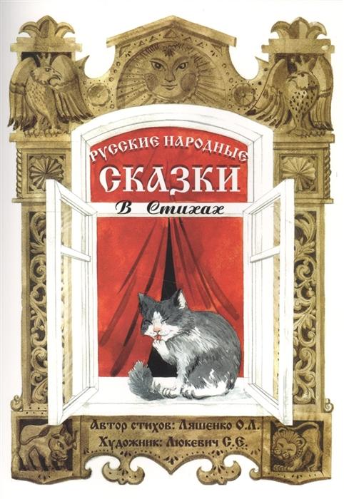 Ляшенко О. Русские народные сказки в стихах Сказочная книжка недорого