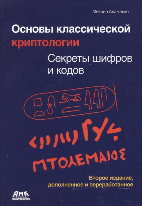Адаменко М. Основы классической криптологии Секреты шифров и кодов