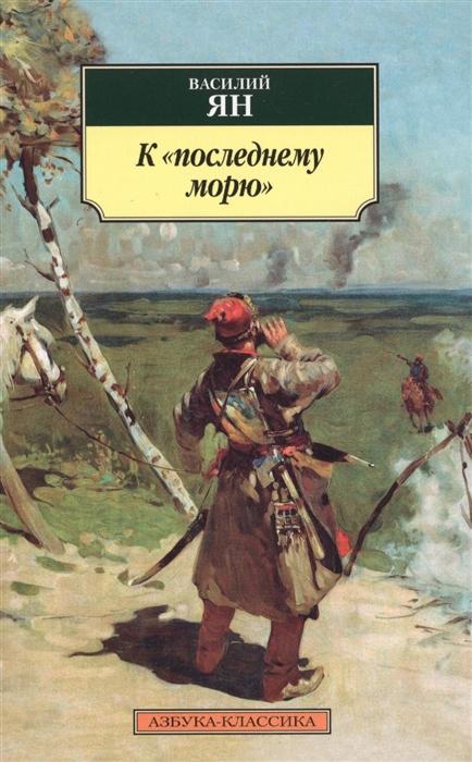 Ян В. К последнему морю Роман