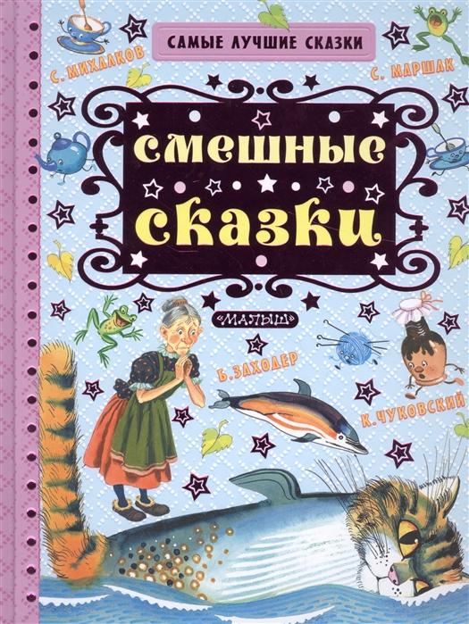 Коростылев В., Маршак С., Михалков С., и др. Смешные сказки недорого