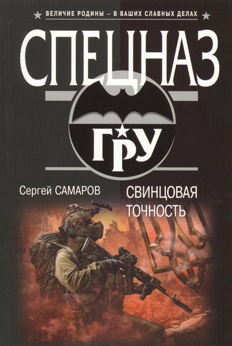 Самаров С. Свинцовая точность самаров с отчуждение точка контакта