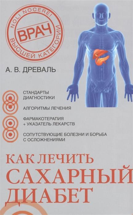 Древаль А. Как лечить сахарный диабет