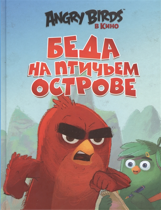 Купить Angry Birds Беда на Птичьем острове, АСТ, Проза для детей. Повести, рассказы