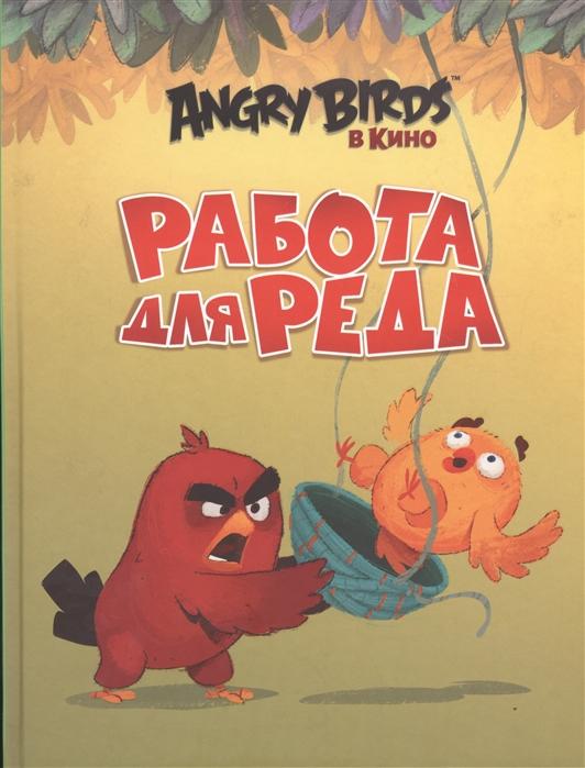 Angry Birds Работа для Реда, АСТ, Проза для детей. Повести, рассказы  - купить со скидкой