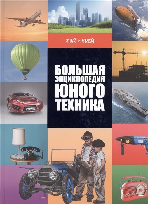 Ликсо В. Большая энциклопедия юного техника