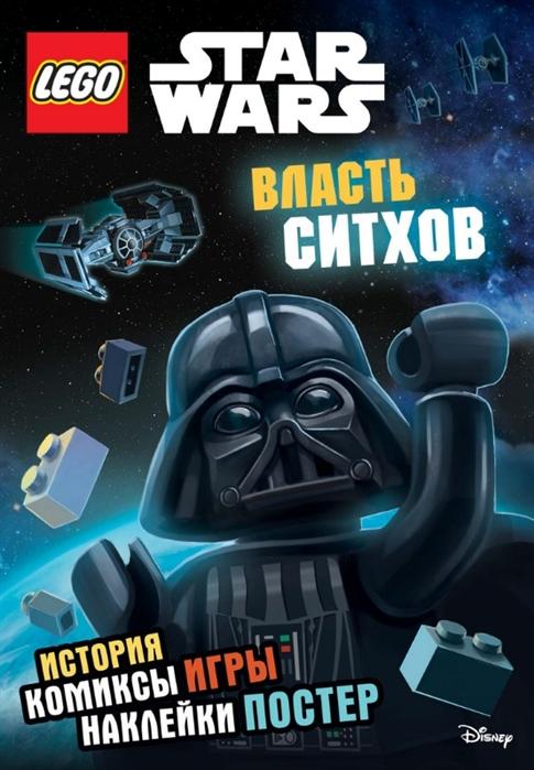 Купить LEGO STAR WARS Власть ситхов постер, Эксмо, Домашние игры. Игры вне дома