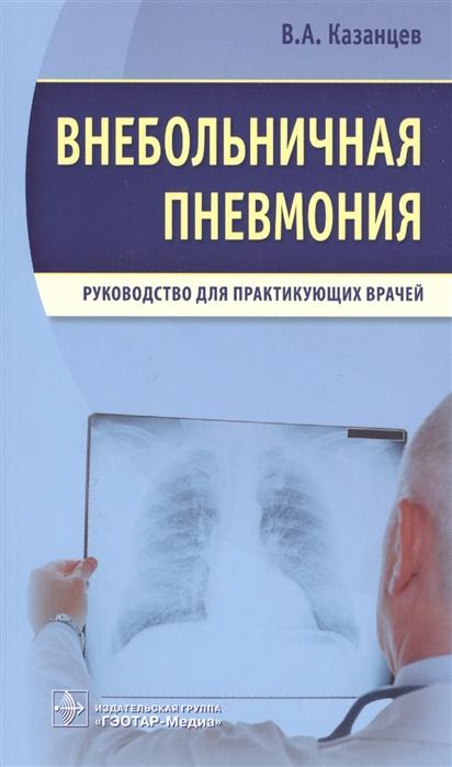 Фото - Казанцев В. Внебольничная пневмония Руководство для практикующих врачей активное ведение родов руководство для врачей