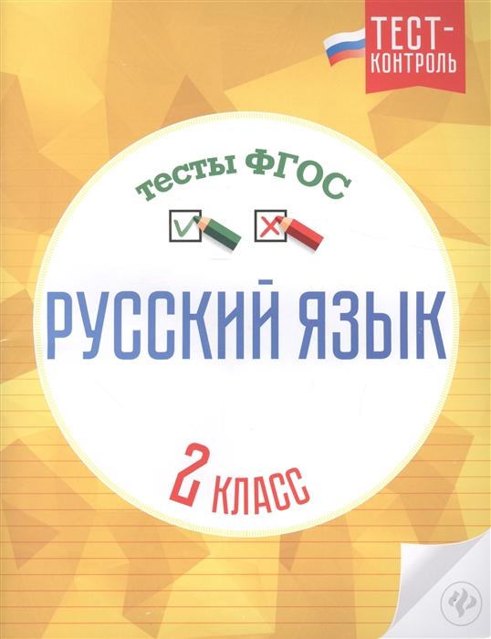 Лаврова О. Русский язык Тесты ФГОС 2 класс