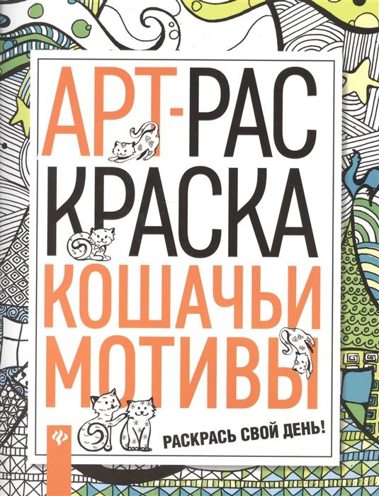 Бажунаишвили Н. Арт-раскраска Кошачьи мотивы